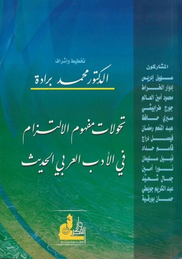 Tahavvülat Mefhumil İltizam fil Edebil Arabiyyil Hadis-تحولات مفهوم الالتزام في الأدب العربي الحديث