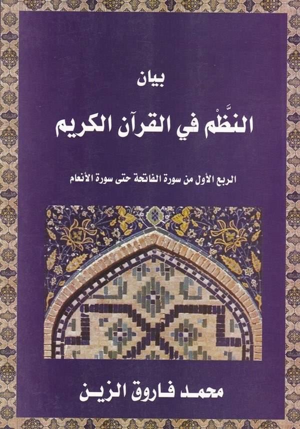Beyanün Nazm fil Kuranil Kerim-بيان النظم في القرآن الكريم