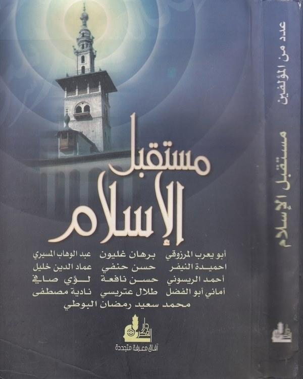 Müstakbelül İslam-مستقبل الإسلام