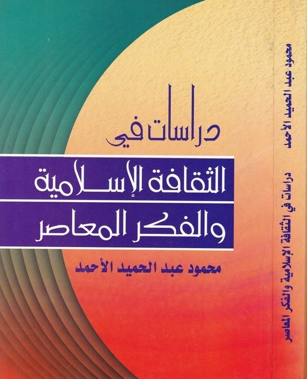 Dirasat fis Sekafetil İslamiyye vel Fikril Muasır-دراسات في الثقافة الإسلامية والفكر المعاصر