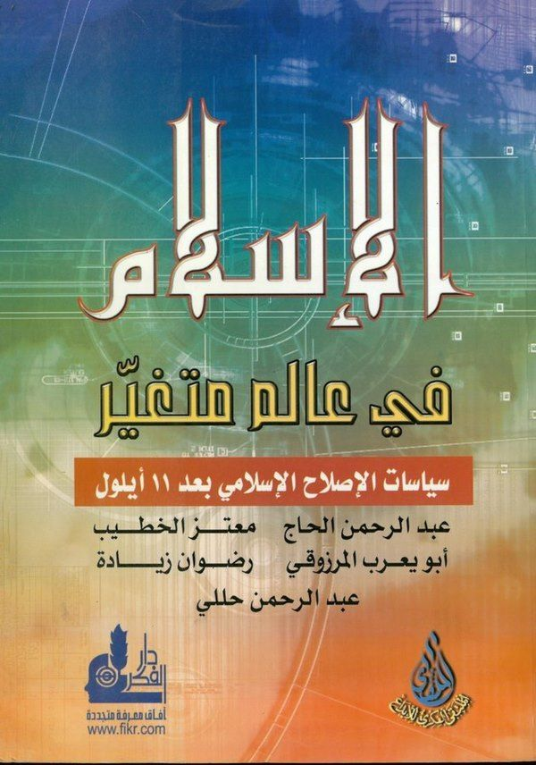 El İslam fi Alemin Mütegayyir Siyasatül Islahil İslami bade 11 Eylül-الإسلام في عالم متغير سياسات الإصلاح الإسلامي بعد 11 أيلول