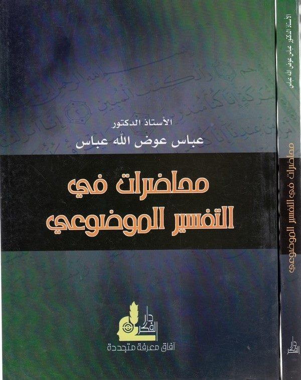 Muhadarat fit Tefsiril Mevdui-محاضرات في التفسير الموضوعي