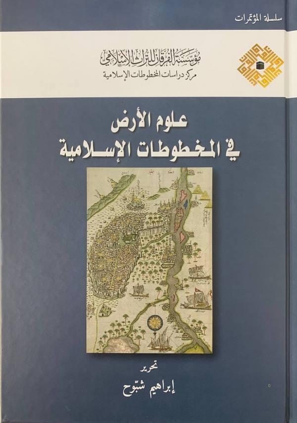 Ulumül arz fil mahtutatil İslamiyye-علوم الأرض في المخطوطات الإسلامية