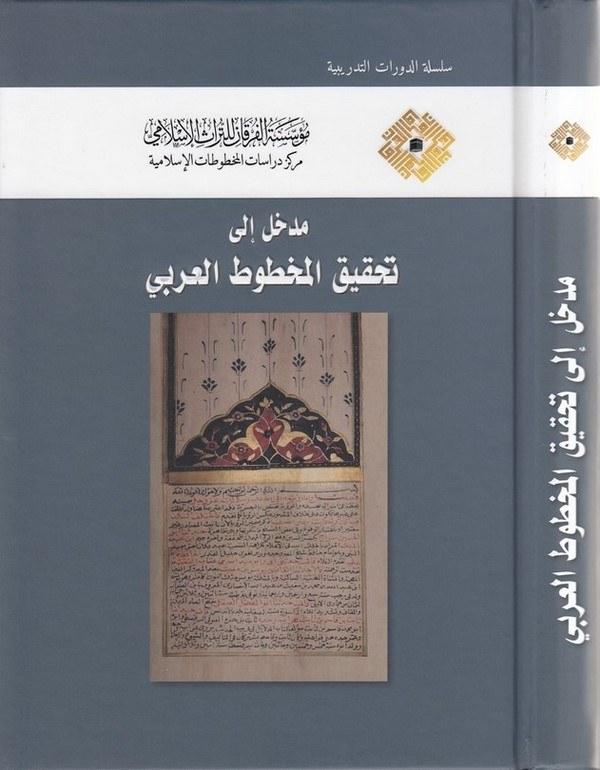 Medhal ila tahkikil maht utatil Arabi-مدخل الى تحقيق المخطوط العربي