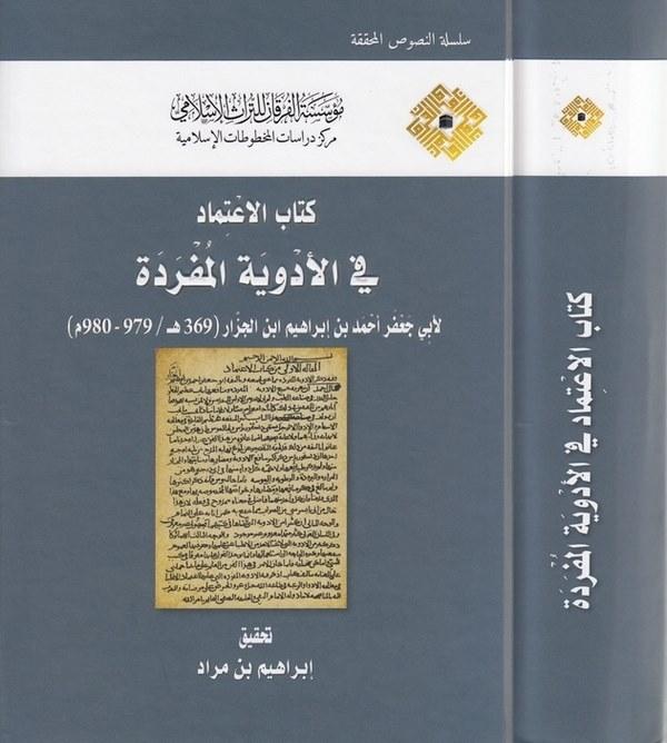 Kitabül itimad fil edviyetil müfrede-كتاب الاعتماد  في الأدوية المفردة
