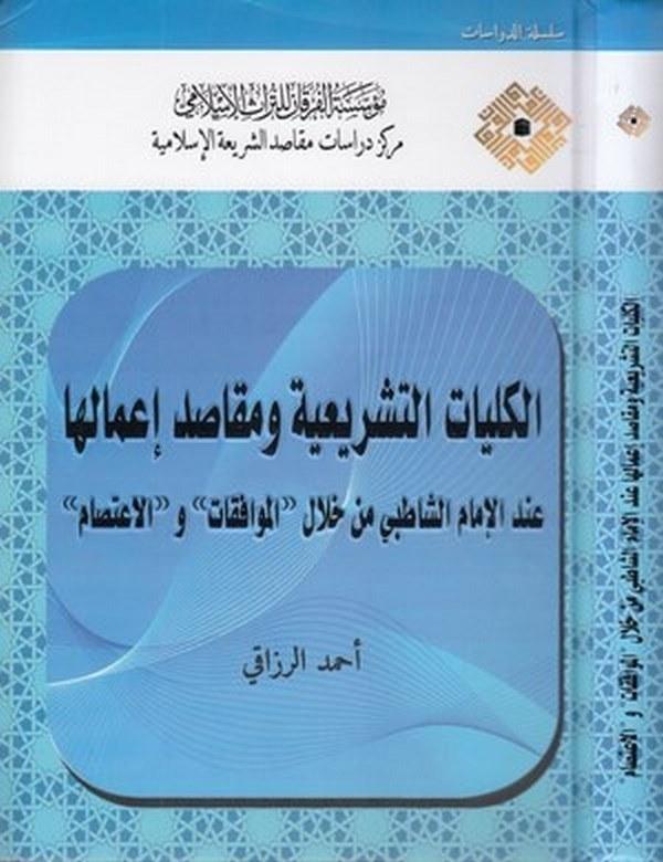 """el Külliyyatüt teşriiyye ve makasıdu imaliha indel İmam eş Şatıbi min hilal """"el Muvaffakat"""" ve """"el İtisam-الكليات التشريعية ومقا"""