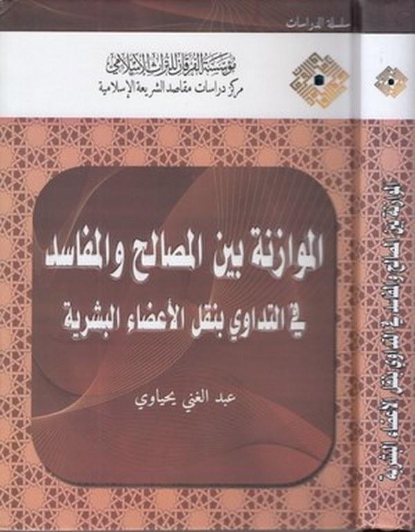 el Muvazene beynel mesalih vel mefasid fit tedavi bi naklil azail beşeriyye-الموازنة بين المصالح والمفاسد