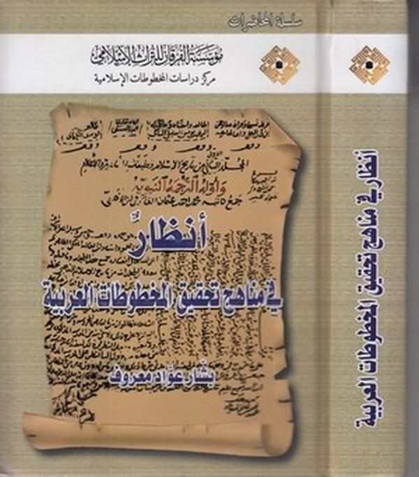 Enzar fi Menahici Tahkikil Mahtutatil Arabiyye-أنظار في مناهج تحقيق المخطوطات العربية