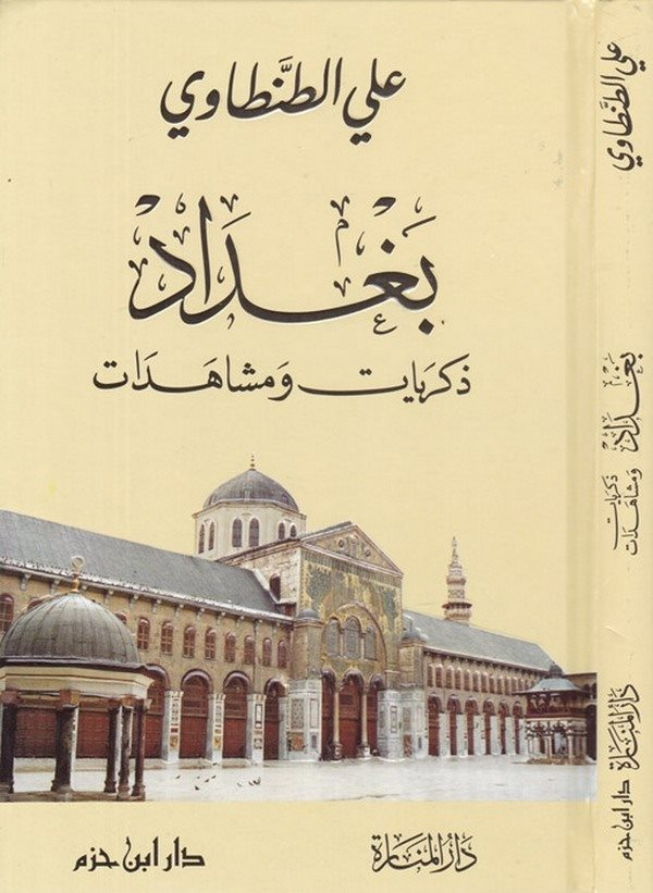Bağdad zikriyyat ve müşahedat-بغداد ذكريات ومشاهدات
