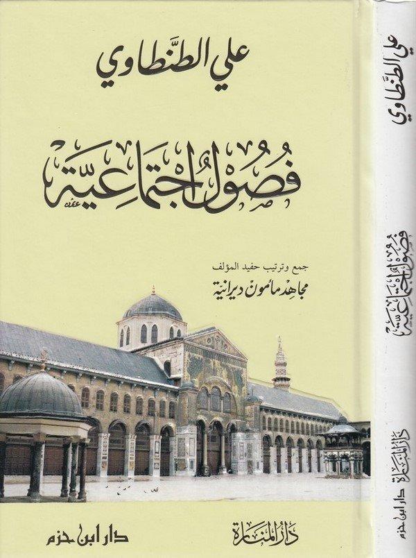 Fus ul İctimaiyye-فصول إجتماعية