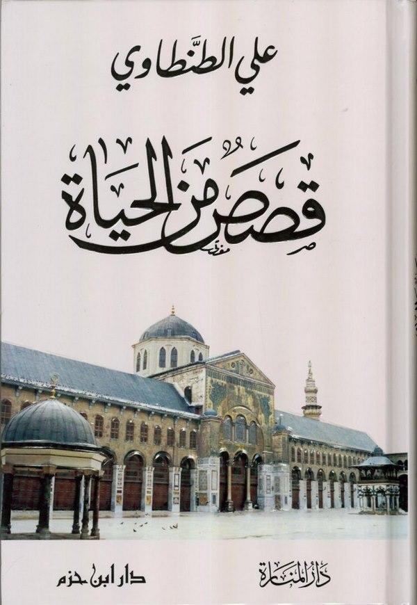 Kısas minel Haya-قصص من الحياة