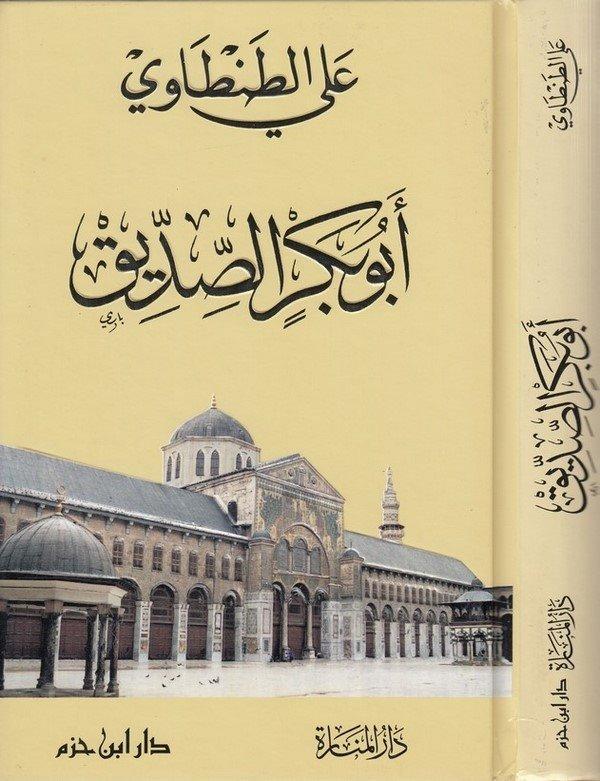 Ebu Bekr Es Sıddik-أبو بكر الصديق