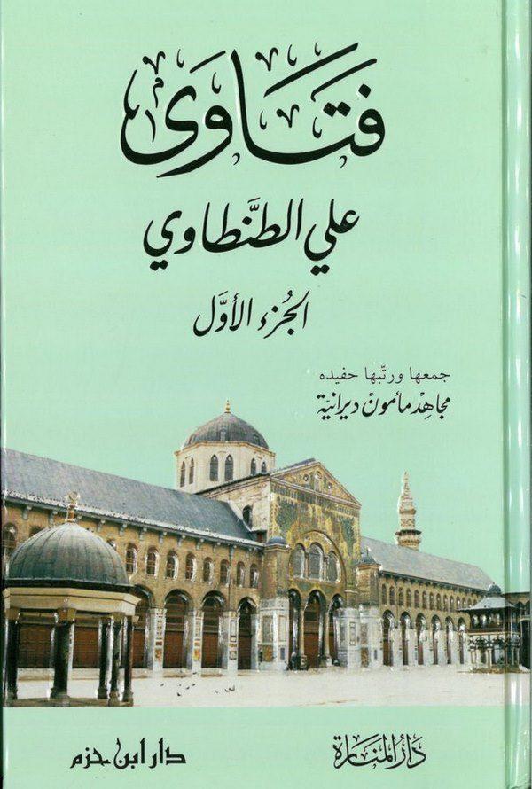 Fetava Ali Tantavi-فتاوى علي الطنطاوي