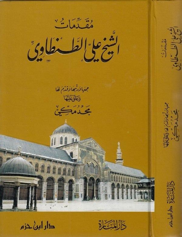 Mukaddimat Eş Şeyh Ali Et Tantavi-مقدمات الشيخ علي الطنطاوي