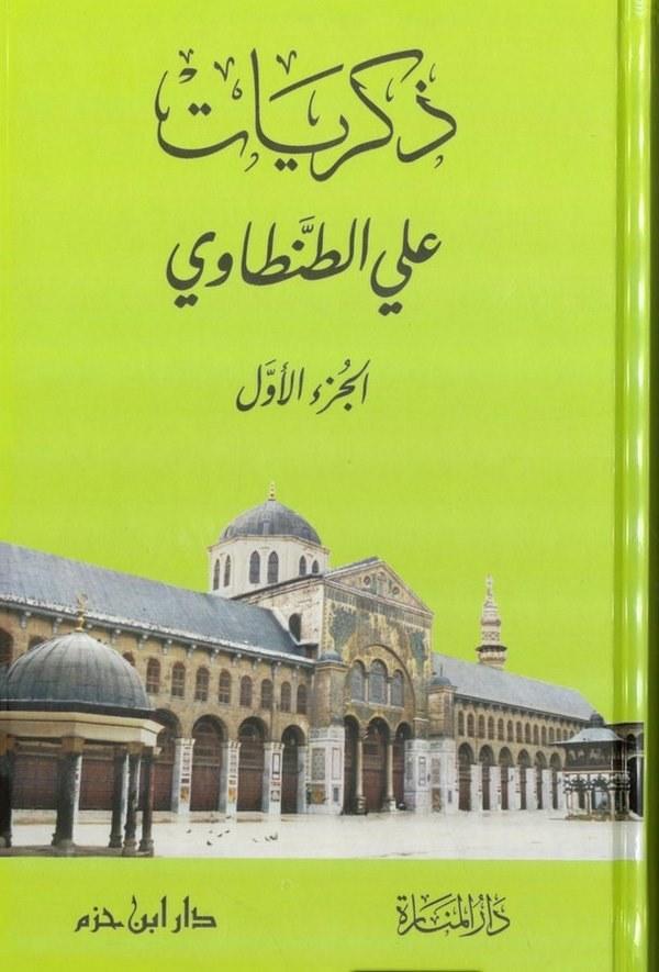 Zikriyyat Ali Et Tantavi-ذكريات علي الطنطاوي
