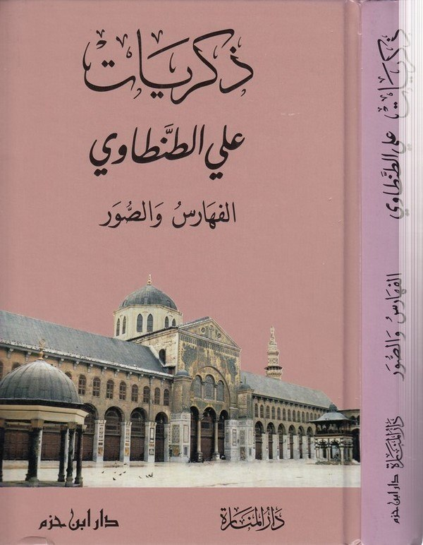 Zikriyat   El Feharis ves Suver -ذكريات - الفهارس والصور-ذكريات - الفهارس والصور