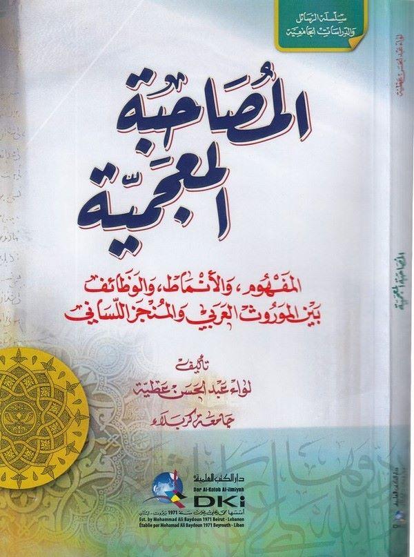 el Musahabetül mucemiyye-المصاحبة المعجمية