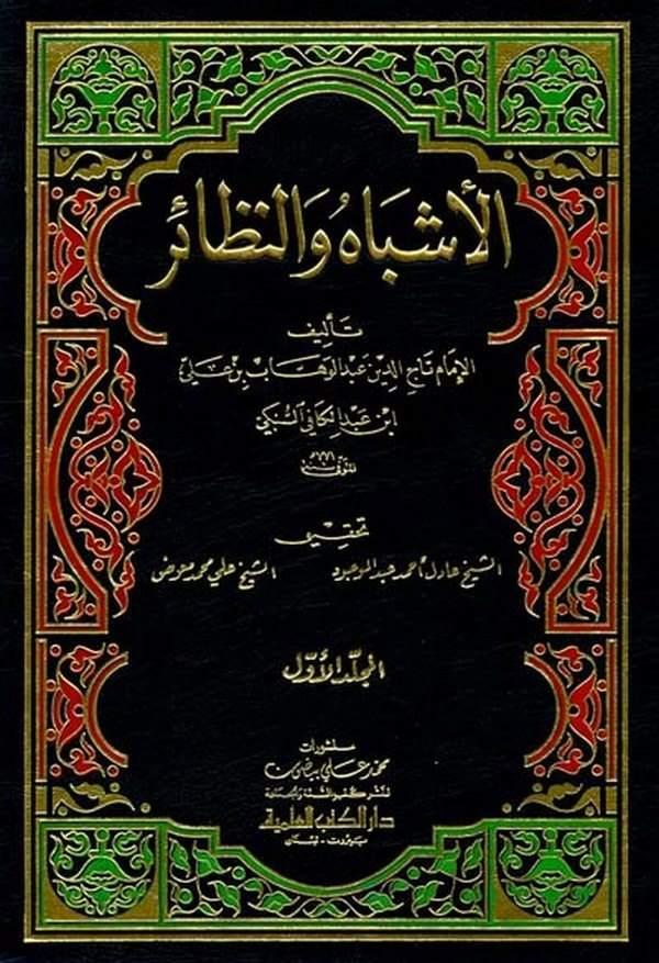 El Eşbah ven Nezair-الأشباه والنظائر-الأشباه والنظائر