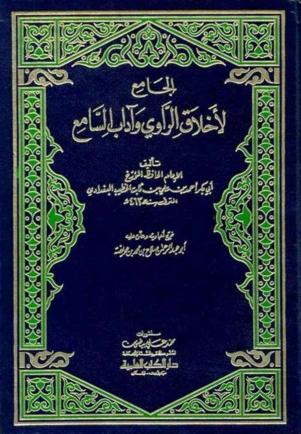 El Cami li Ahlakir Ravi ve Adabis Sami-الجامع لأخلاق الراوي وآداب السامع