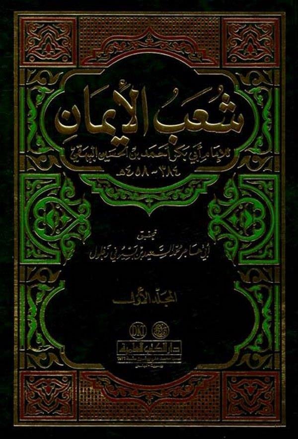 Şuabül İman-شعب الإيمان