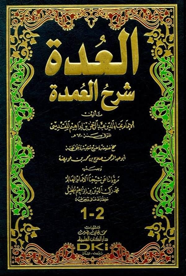 El Udde Şerhül Umde-العدة شرح العمدة