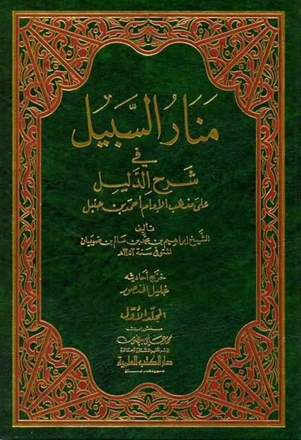 Menarüs Sebil fi Şerhid Delil-منار السبيل في شرح الدليل على مذهب الإمام أحمد بن حنبل