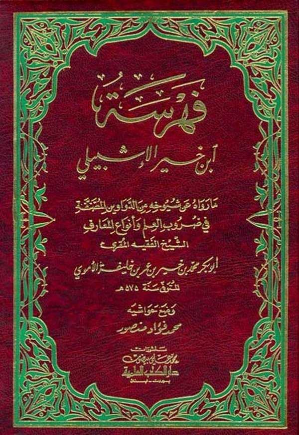 El Fehrese-فهرسة ابن خير الإشبيلي