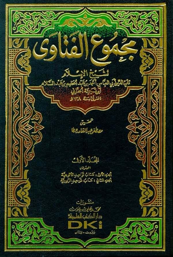 Mecmul Fetava-مجموع الفتاوى شيخ الإسلام أبن تيمية