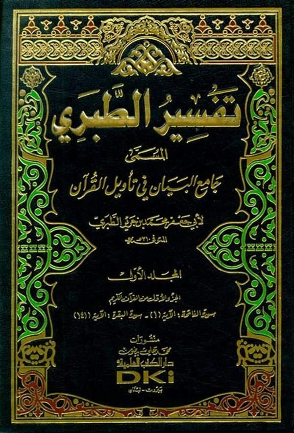 Tefsirüt Taberi Camiül Beyan an Tevili Ayil Kuran-تفسير الطبري المسمى جامع البيان عن تأويل القرآن
