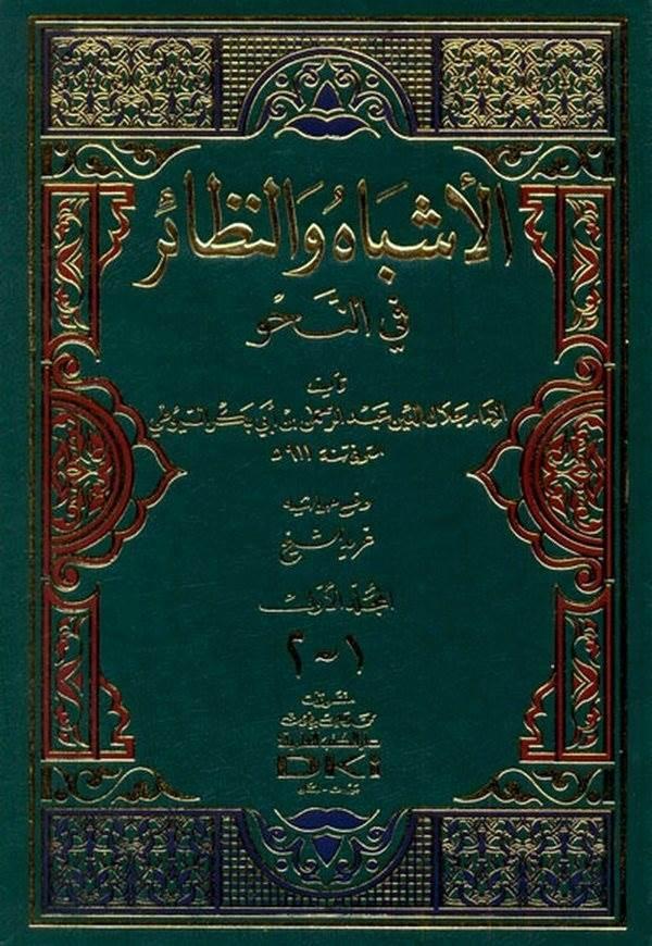 El Eşbah ven Nezair fin Nahv-الأشباه والنظائر في النحو