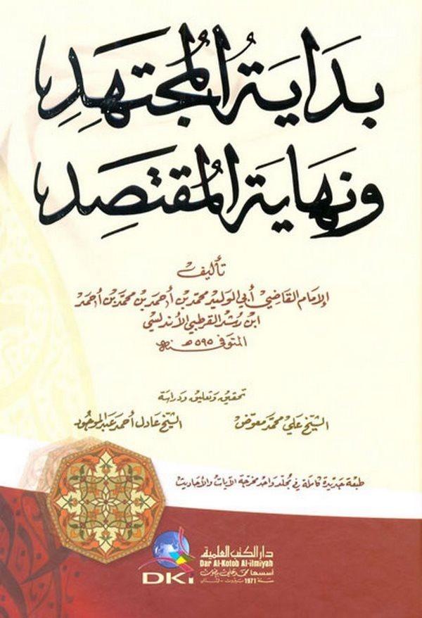 Bidayetül Müctehid ve Nihayetül Muktesıd-بداية المجتهد ونهاية المقتصد