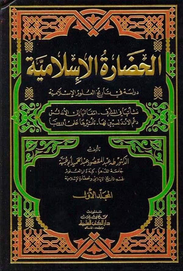 El Hadaretül İslamiyye Dirase fi Tarihil Ulumil İslamiyye-الحضارة الإسلامية دراسة في تاريخ العلوم الإسلامية
