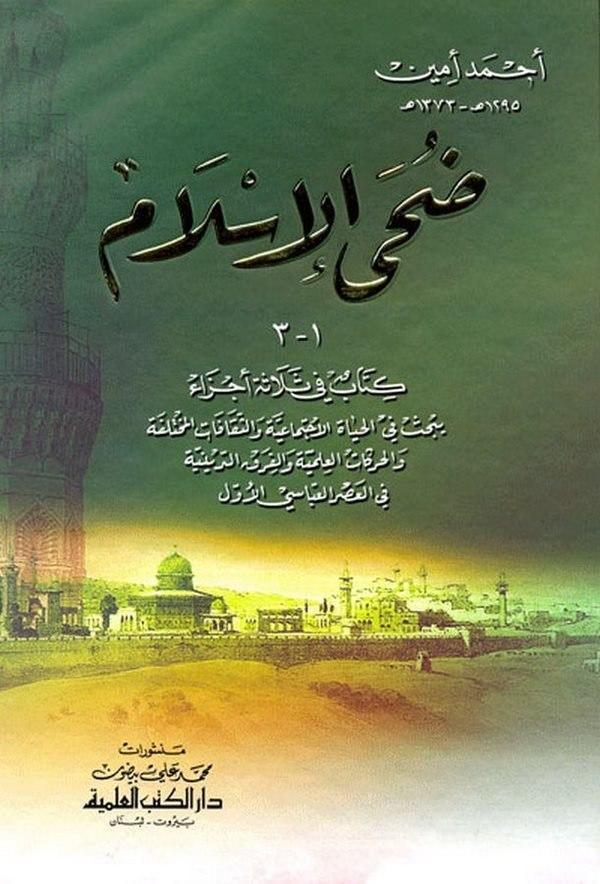 Duhal İslam-ضحى الإسلام