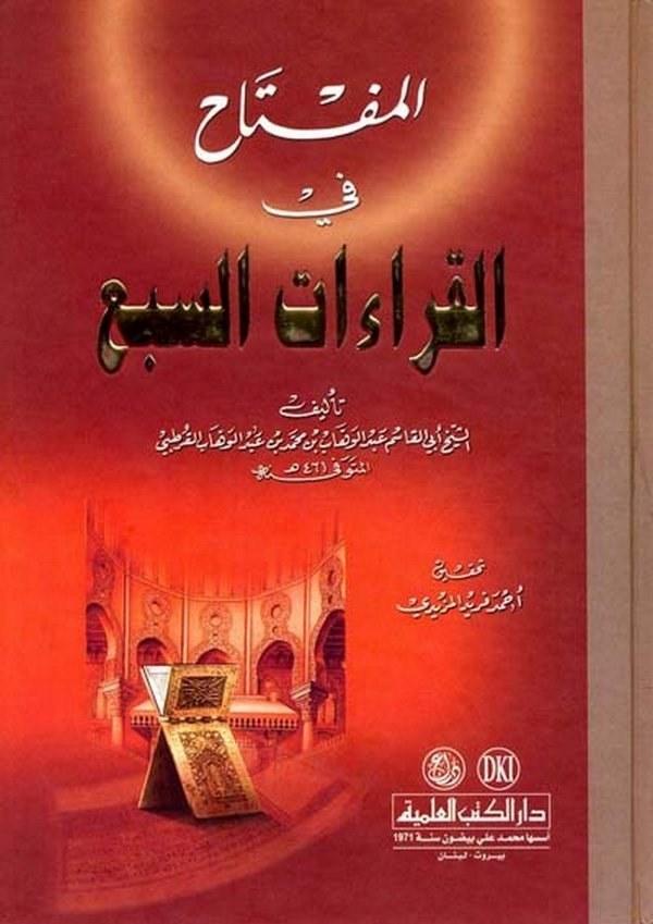 El Miftah fil Kıraatis Seb-المفتاح في القراءات السبع