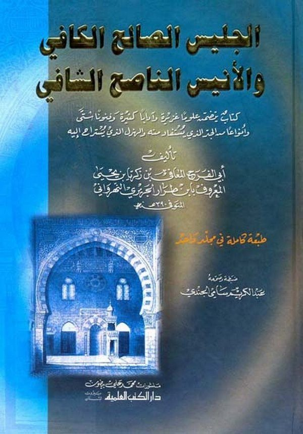 El Celisüs Salihil Kafi vel Enisün Nasihiş Şafi-الجليس الصالح الكافي والأنيس الناصح الشافي كتاب يتضمن علوما غزيرة وآدابا كثيرة و