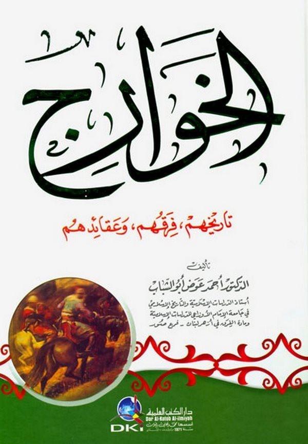 El Havaric-الخوارج تاريخهم، فرقهم، وعقائدهم