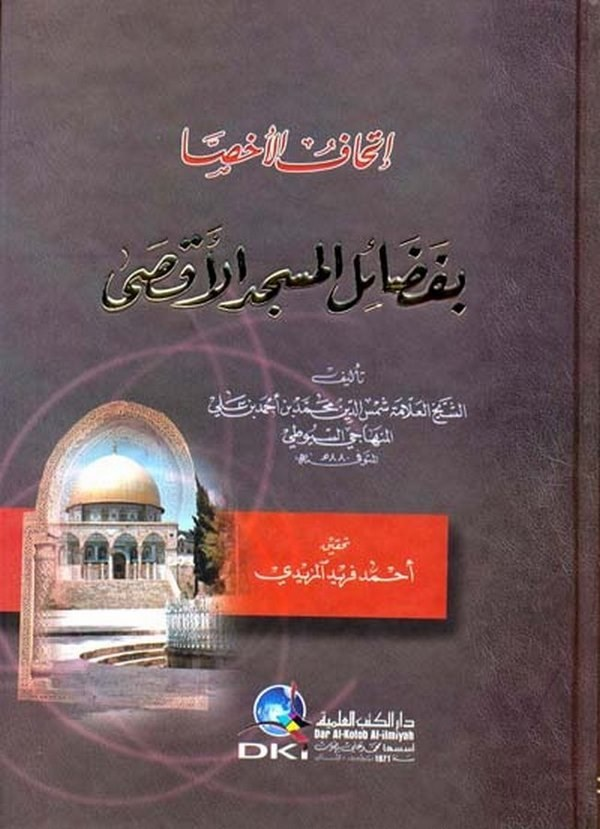 İthafül Ehıssa bi Fedailil Mescidil Aksa-إتحاف الأخصا بفضائل المسجد الأقصى