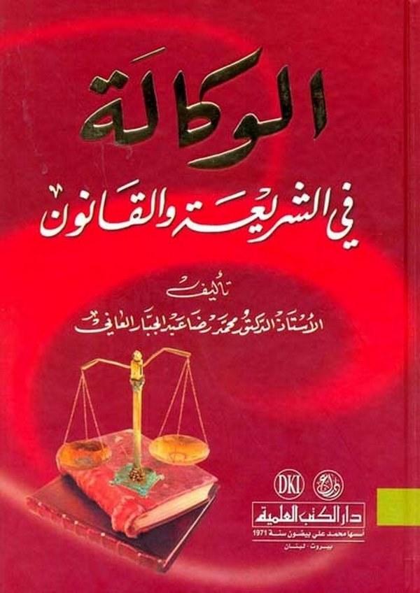 El Vekale fiş Şeria vel Kanun-الوكالة في الشريعة والقانون
