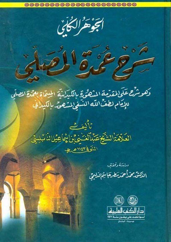 El Cevherül Külla Şerhu Umdetil Musalla-الجوهر الكلي شرح عمدة المصلي وهو شرح على المقدمة المشهورة بالكيدانية المسماة عمدة المصلي