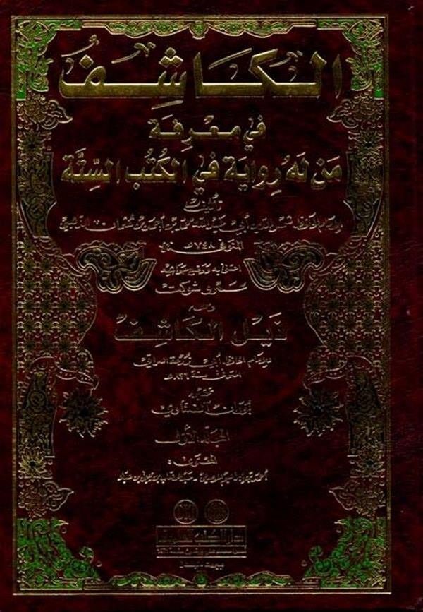 El Kaşif fi Marifeti Men Lehu Rivaye fil Kütübis Sitte-الكاشف في معرفة من له رواية في الكتب الستة