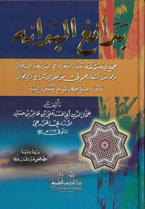 Bedaiül Bedaihi-بدائع البدائه جمع فيه مؤلفه أخبار الشعراء في  البدائه والارتجال