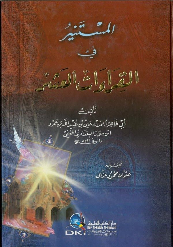 El Müstenir fil Kıraatil Aşer-المستنير في القراءات العشر
