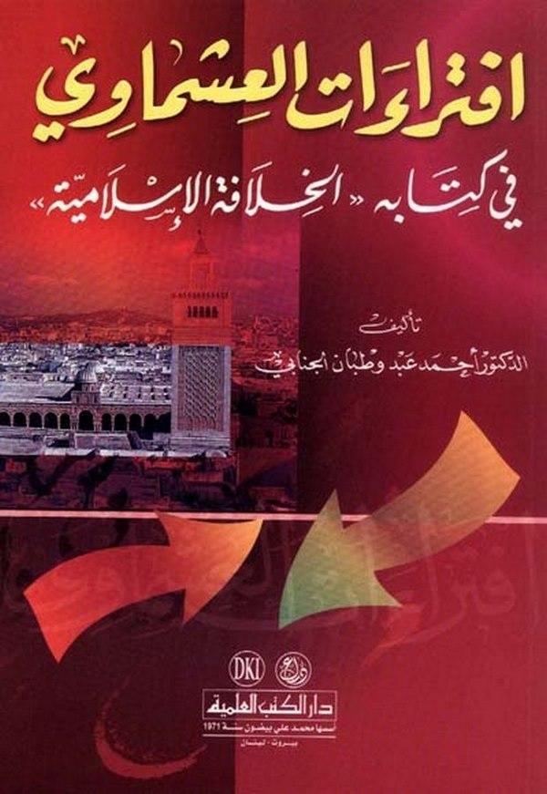 İftiraatül Işmavi fi Kitabihi: El Hılafefetül İslamiyye-افتراءات العشماوي في كتابه : الخلافة الإسلامية