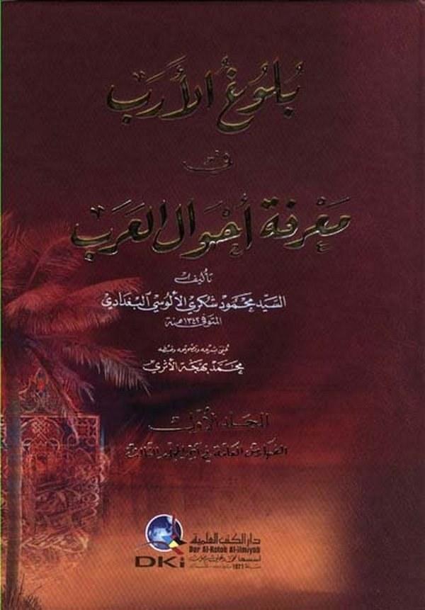 Bulugül Ereb fi Marifeti Ahvalil Arab-بلوغ الأرب في معرفة أحوال العرب