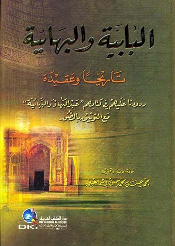 El Babiyye vel Behaiyye Tarihen ve Akideten-البابية والبهائية تاريخا وعقيدة