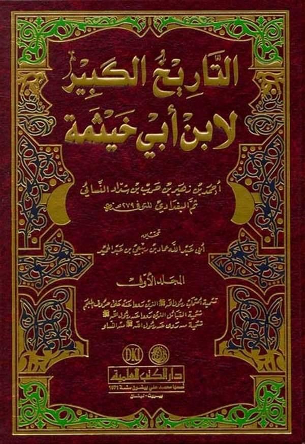 Et Tarihül Kebir-التاريخ الكبير لابن خيثمة
