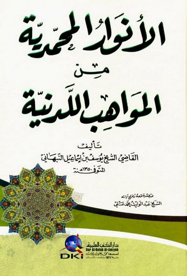 El Envarul Muhammediyye minel Mevahibil Ledüniyye-الأنوار المحمدية من المواهب اللدنية