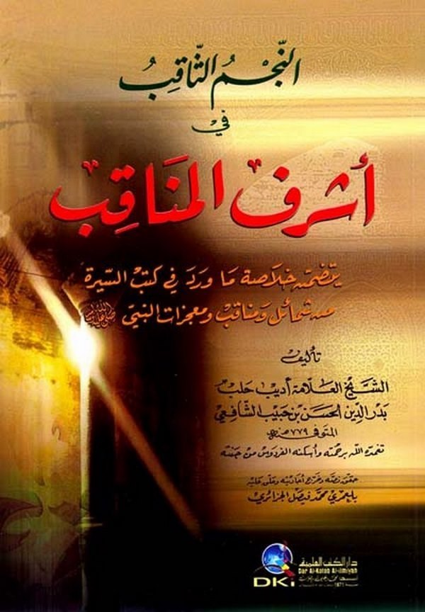 En Necmüs Sakıb fi Eşrafil Menakıb Yetezammenu Hulasa Ma Verede fi Kütübüs Sire min Şemail ve Menakıb ve Mucizatin Nebi (S.A.V)-