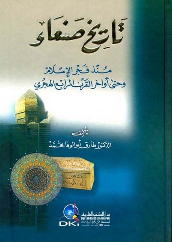 Tarihu Sana münzü Fecril İslam ve hatta Evahiril Karnir Rabi El Hicri-تاريخ صنعاء منذ فجر الإسلام وحتى أواخر القرن الرابع الهجري