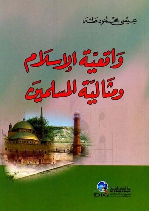 Vakıiyyetül İslam ve Misaliyyetül Müslimin-واقعية الإسلام ومثالية المسلمين